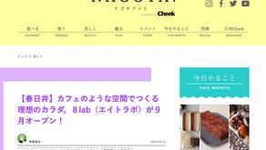 NAGOYA. cheekに掲載いただきました!