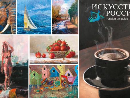 """Exhibition """"Russian Art in Benelux"""""""