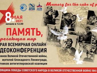 Вторая Всемирная онлайн видеоконференция «Память, сберегающая мир»
