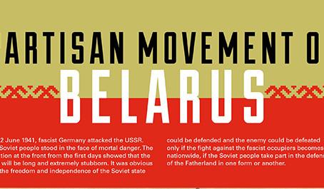 Партизанское движение Белоруссии