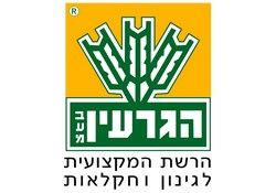 לוגו של הגרעין לגינון וחקלאות