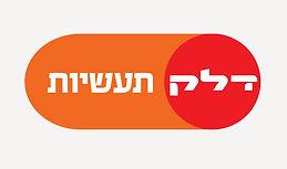 לוגו של דלק תעשיות