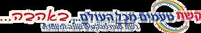 לוגו של קשת טעמים
