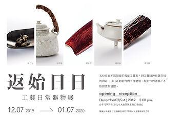 返始日日-工藝日常器物展.jpg