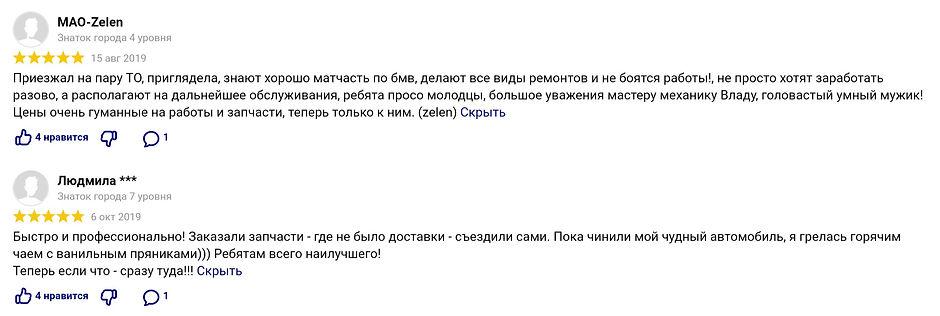 отзывы | автосервис | Москва