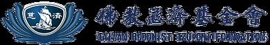 TzuChi_logo去背.png