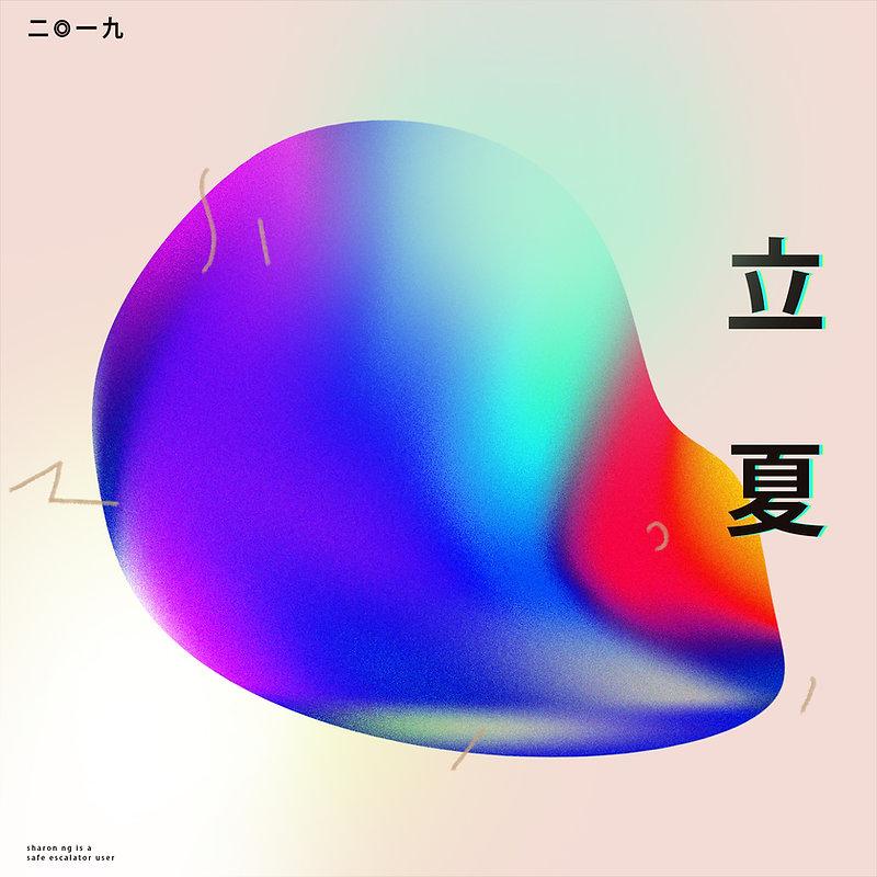 poster_design_立夏.jpg