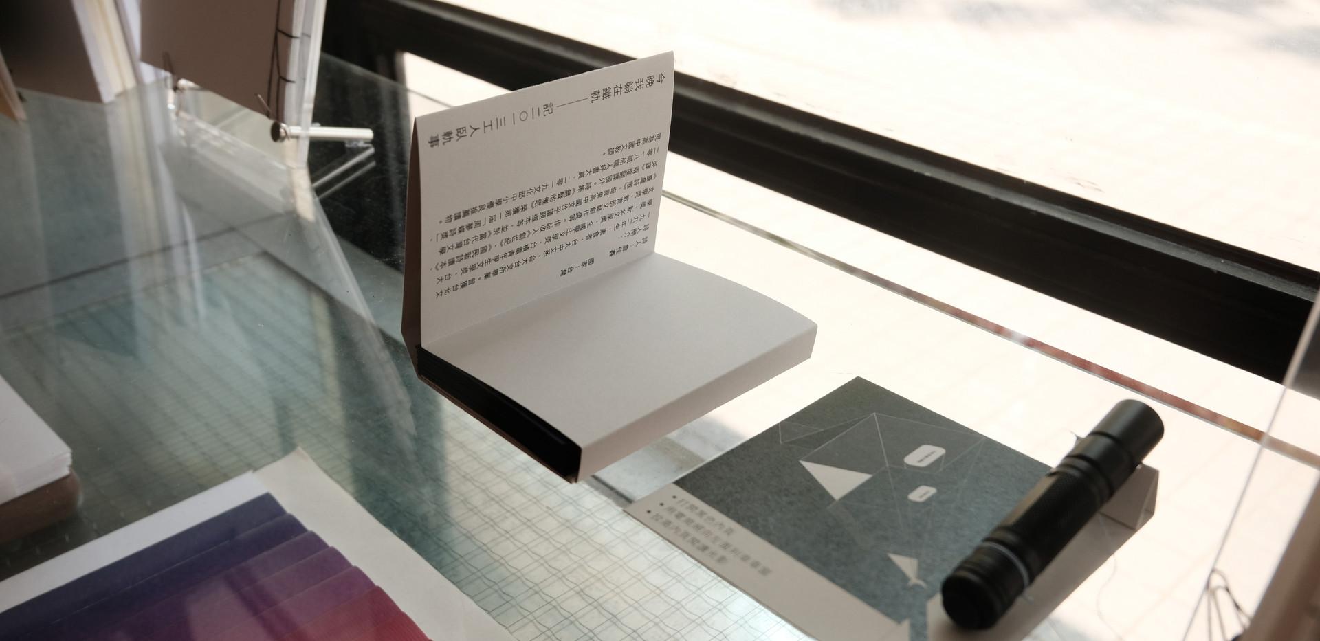 今晚我躺在鐵軌_book design_sharon_introgif