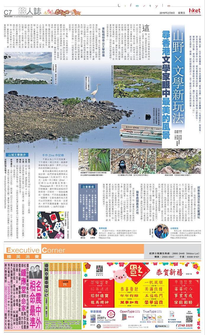 經濟日報 |山野X文學新玩法