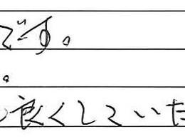 一般葬プラン H.B様(2021年4月)