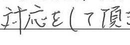 一般葬プラン Y.I様(2021年6月)