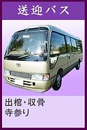 送迎バス.png