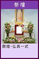 祭壇(小ホール).png