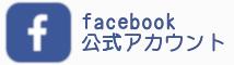 facebooklink.png