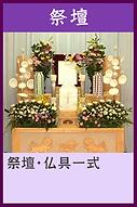 祭壇(自宅).png