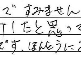 火葬式プラン M.I様(2021年1月)