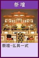 祭壇(大ホール).png