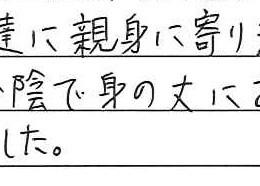 火葬式プラン M.T様(2021年2月)