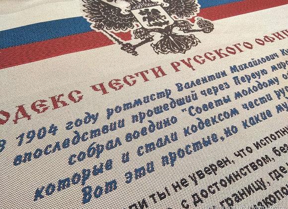 Гобеленовое панно Кодекс чести русского офицера