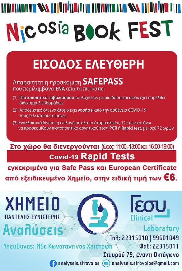 safepass kai rapid tests.jpg