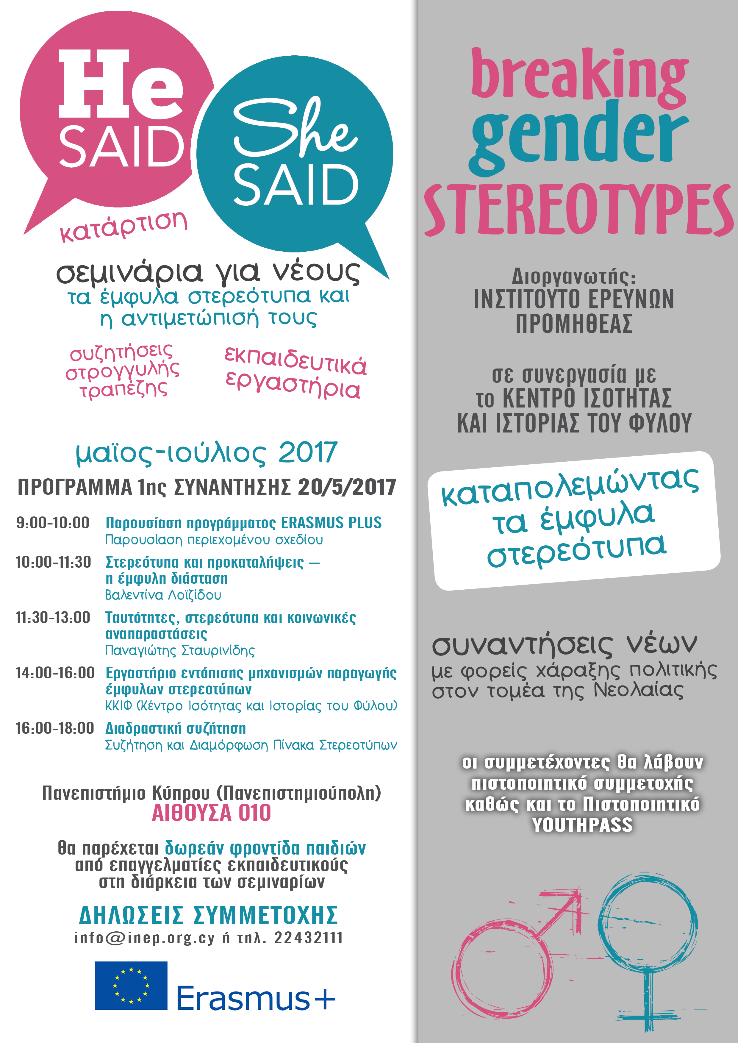 LEAFLET WITH WORDS ΣΥΝΑΝΤΗΣΗ 1