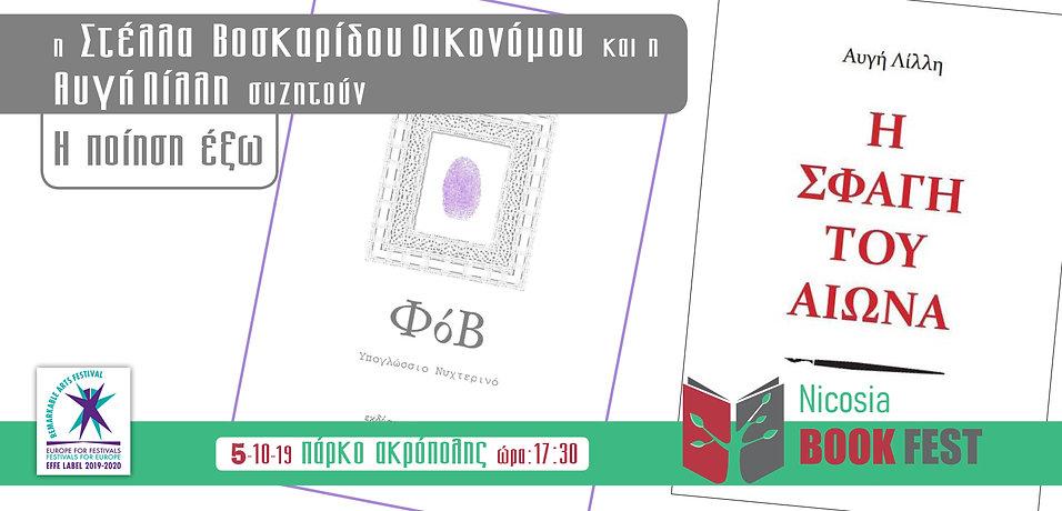 5.VoskaridouLilli.jpg