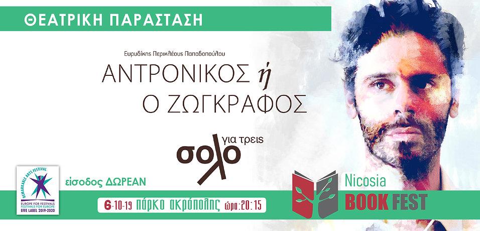 6.Andronikos.jpg