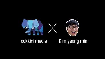 코끼리x김영민 타이틀