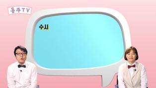 동주대홍보15분