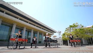 #문화나눔4 #힘내라 부산 #부산시립국악관현악단 #부산시립예술단 #모둠북 #Busan City Art Companies