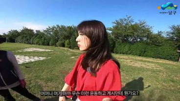 부산남구청 SNS 홍보영상