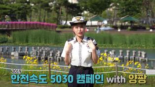 경찰청x아프리카tv 일단멈춤 4 박성호 양팡