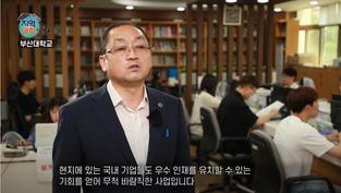 KNN 2020 지역대학을 가다 부산대학교