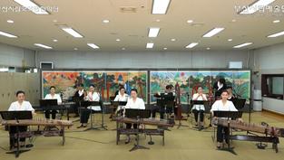 #문화나눔5 #힘내라 부산 #부산시립국악관현악단 #부산시립예술단 #신풀이 #Busan City Art Companies