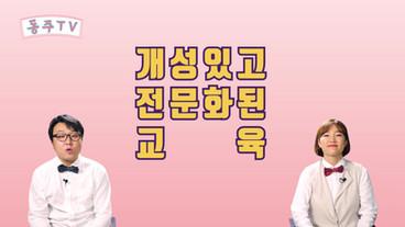 동주대홍보5분