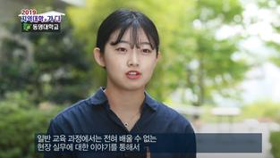 KNN 2019 지역대학을 가다 동명대학교