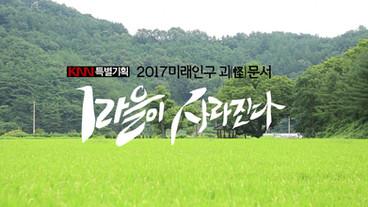 knn 특별기획 2017미래인구 괴문서 마을이 사라진다