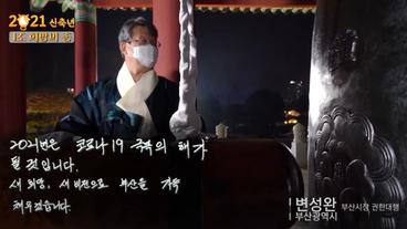 부산문화축제조직위원회  2021년 새해 언택트 타종홍보영상
