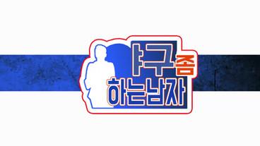 knn 야하남 (야구 좀 하는 남자) 타이틀