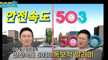 경찰청x아프리카tv 일단멈춤 5 김원효 킹기훈 0731