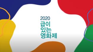 영상물등급위원회 '2020 급이 있는 영화제' 하이라이트 영상