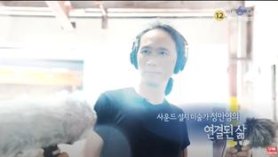 [문화in人] 사운드 설치미술가 정만영의 연결된 삶 - 20190805