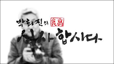 knn 박희진의 식사합시다 타이틀.mp4
