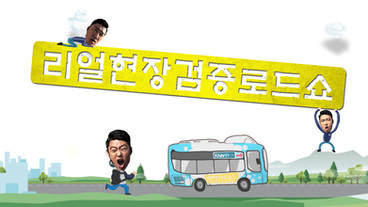knn 리얼현장검증로드쇼 타이틀