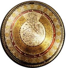Islami plate, laser engraving Aya Al-Kursi 30 cm