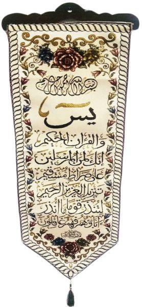 مفرش حائط اسلامى - سورة يس