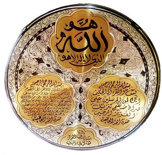 An Islamic copper plate engraved with a laser Surah Yassin and a chair