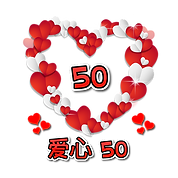 Love 50.png