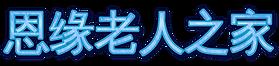 coollogo_com-97801203.png