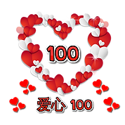 Love 100.png